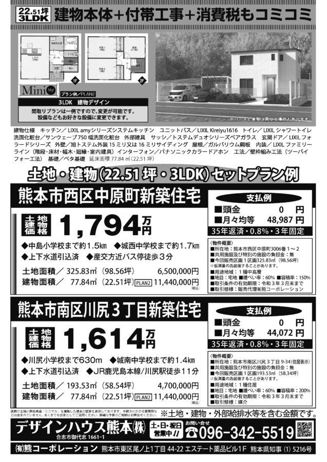 熊本市西区中原町新築住宅 1794万土地建物付帯工事込み 月々48,987円セットプラン!